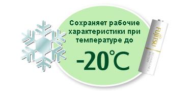аккумуляторы работают при низких температурах